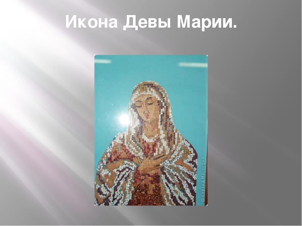 Икона Девы Марии.