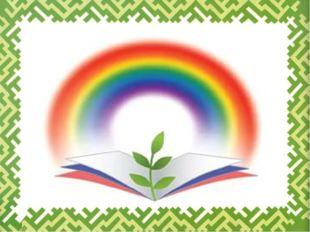 ПРИВЕТСТВУЕМ ВСЕХ НА «РАДУЖНОЙ НЕДЕЛЕ»