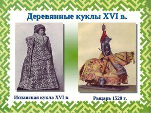 Деревянные куклы XVI в. Испанская кукла XVI в. Рыцарь 1520 г.