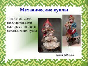 Механические куклы Французы стали прославленными мастерами почасти механичес