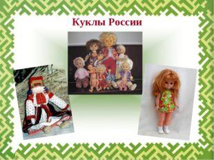 Куклы России