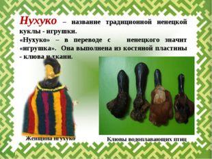 Нухуко – название традиционной ненецкой куклы - игрушки. «Нухуко» – в перевод