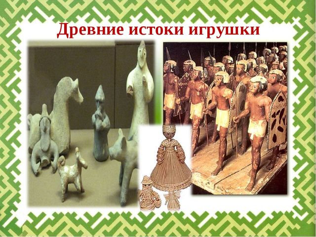Древние истоки игрушки