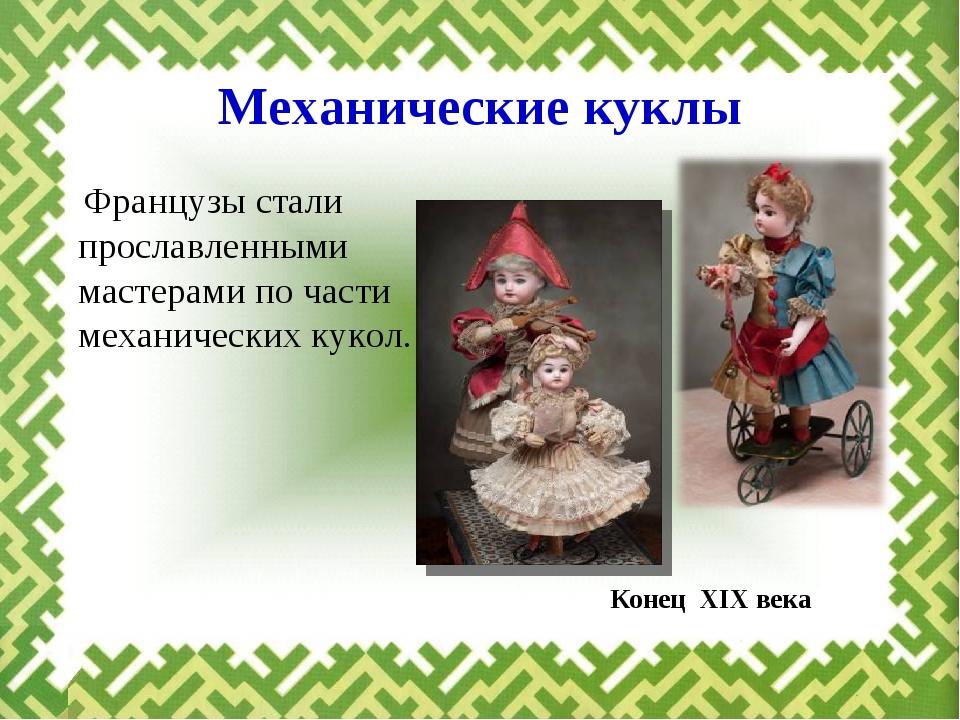 Механические куклы Французы стали прославленными мастерами почасти механичес...