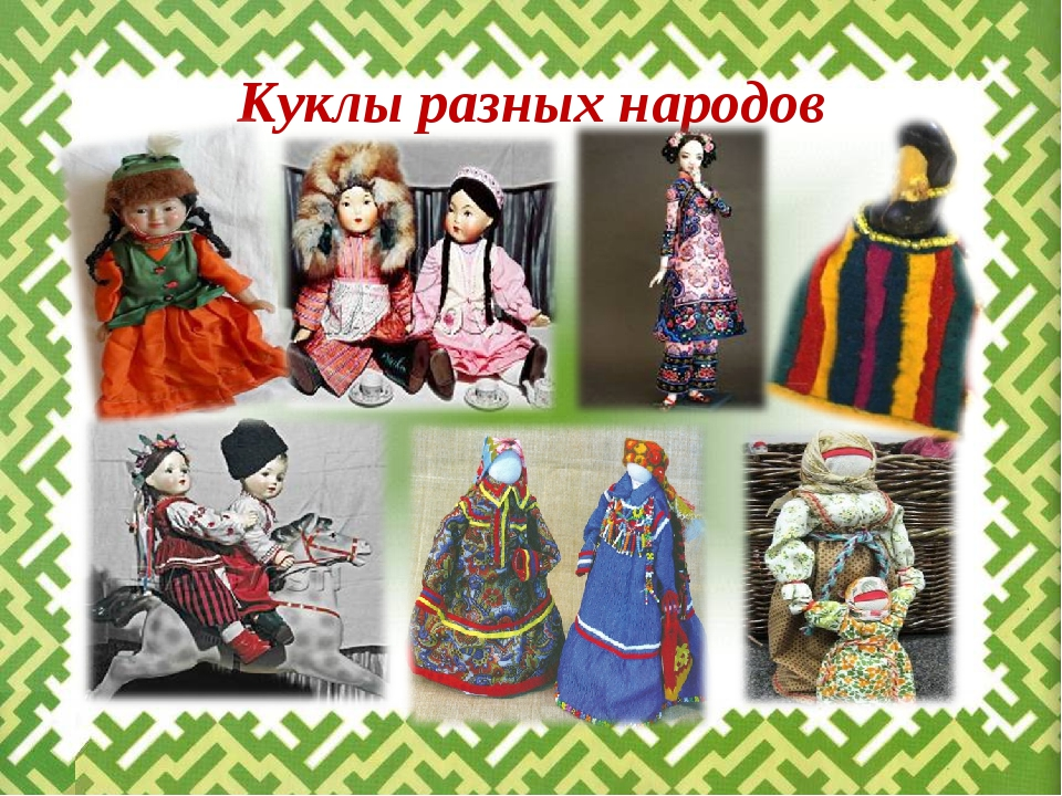 Куклы разных народов