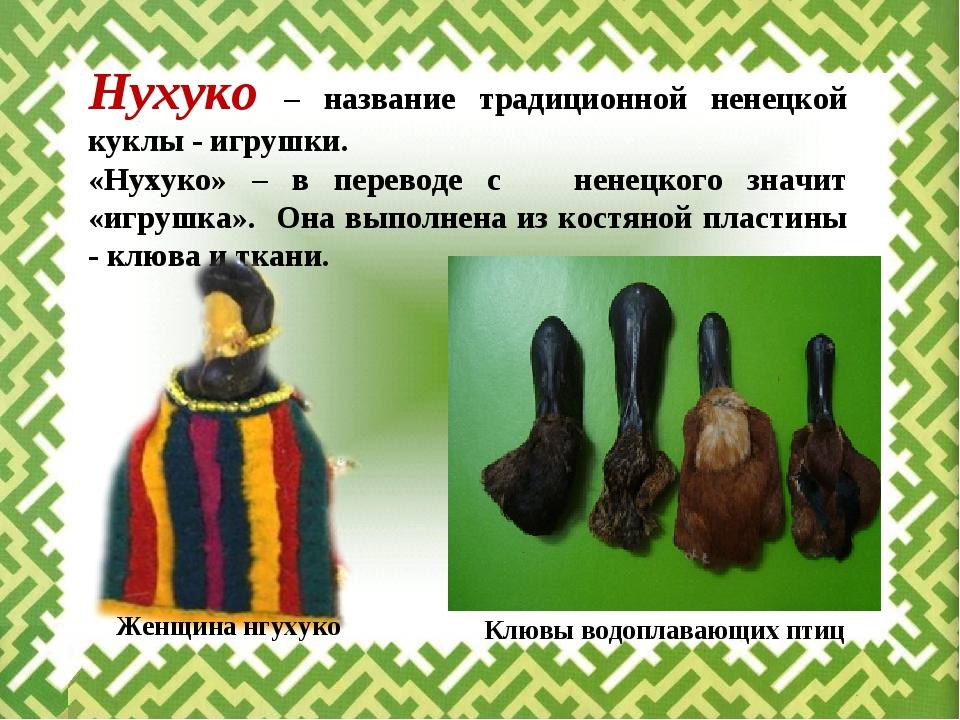Нухуко – название традиционной ненецкой куклы - игрушки. «Нухуко» – в перевод...