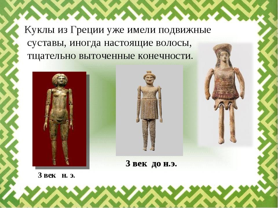 Куклы из Греции уже имели подвижные суставы, иногда настоящие волосы, тщател...