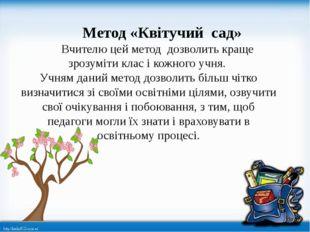 Метод «Квітучий сад» Вчителю цей метод дозволить краще зрозуміти клас і кожн