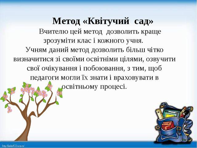 Метод «Квітучий сад» Вчителю цей метод дозволить краще зрозуміти клас і кожн...