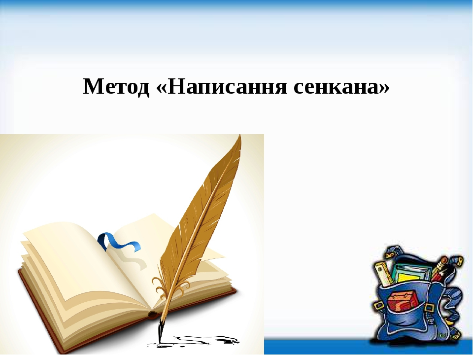 Метод «Написання сенкана»