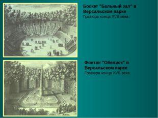"""Боскет """"Бальный зал"""" в Версальском парке Гравюра конца XVII века. Фонтан """"Обе"""