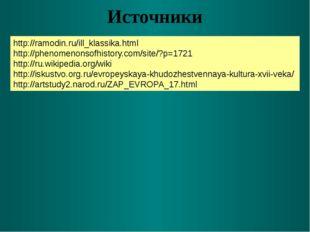 http://ramodin.ru/ill_klassika.html http://phenomenonsofhistory.com/site/?p=1