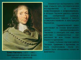 Знаменитые эксперименты 1648 года открыли путь систематическим исследованиям