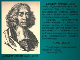 Бенедикт Спиноза (1632 – 1677) Бенедикт Спиноза (1632 – 1677), нидерландский
