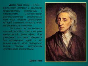 Джон Локк Джон Локк (1632 – 1704) – британский педагог и философ, представи