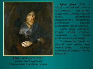 Донн в молодости (1595) Неизвестный художник Национальная портретная галерея