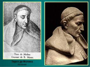Тирсо де Молина Испания
