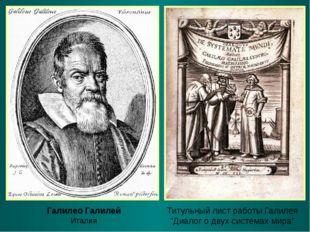 """Галилео Галилей Италия Титульный лист работы Галилея """"Диалог о двух системах"""