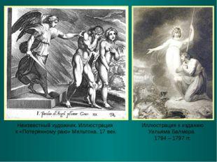 Неизвестный художник. Иллюстрация к «Потерянному раю» Мильтона. 17 век. Иллюс