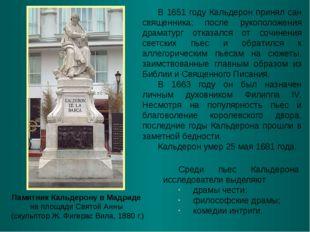 Памятник Кальдерону в Мадриде на площади Святой Анны (скульптор Ж. Фигерас Ви