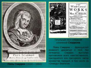 Поль Скаррон (1610 – 1660) Титульный лист собрания сочинений Скаррона Поль Ск