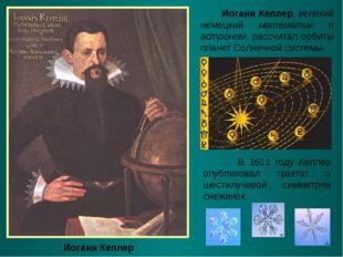 Иоганн Кеплер Иоганн Кеплер, великий немецкий математик и астроном, рассчитал