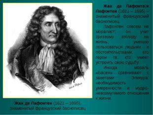 Жан де Лафонтен (1621 – 1695), знаменитый французский баснописец Жан де Лафон