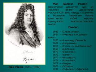 Жан Расин (1639 – 1699) Жан Бати́ст Раси́н – французский драматург, один из «