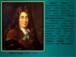 Шарль Перро (1628 – 1703) Шарль Перро́ – французский поэт и критик эпохи клас