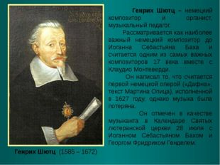 Генрих Шютц – немецкий композитор и органист, музыкальный педагог. Рассматри