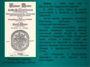 Шютц с 1599 года пел в Кассельской придворной капелле. В 1609 – 1612 годах он