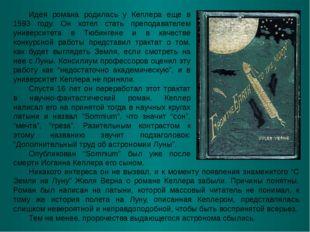 Идея романа родилась у Кеплера еще в 1593 году. Он хотел стать преподавателем
