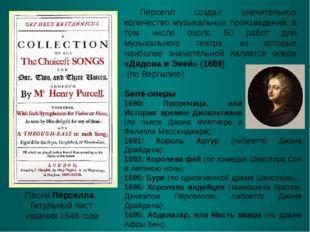 Песни Пёрселла. Титульный лист издания 1648 года Пёрселл создал значительное
