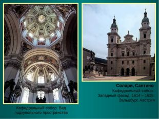 Солари, Сантино Кафедральный собор. Западный фасад. 1614 – 1628. Зальцбург. А
