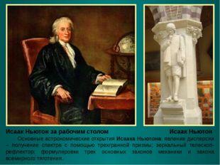 Исаак Ньютон за рабочим столом Исаак Ньютон Основные астрономические открытия