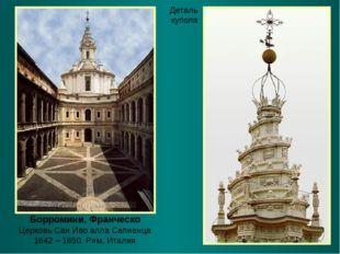 Борромини, Франческо Церковь Сан Иво алла Сапиенца 1642 – 1650. Рим, Италия Д