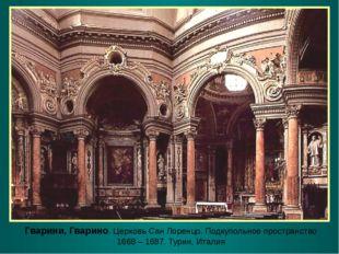 Гварини, Гварино. Церковь Сан Лоренцо. Подкупольное пространство 1668 – 1687.