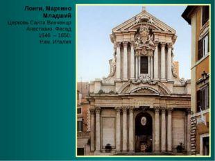 Лонги, Мартино Младший Церковь Санти Винченцо Анастазио. Фасад 1646 – 1650. Р