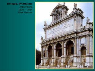 Понцио, Фламинио Аква Паола 1610 – 1614 Рим, Италия