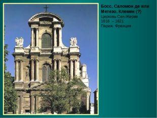 Босс, Саломон де или Метезо, Клемен (?) Церковь Сен-Жерве 1616 – 1621 Париж.