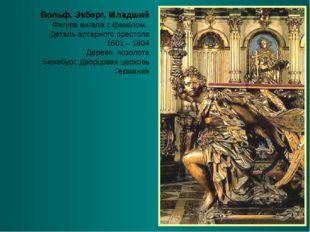 Вольф, Экберт, Младший Фигура ангела с факелом. Деталь алтарного престола 160
