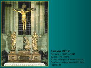 Глескер, Юстус Распятие. 1648 – 1649 Дерево, позолота Высота фигуры Христа 22