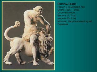 Петель, Георг Геракл и немейский лев Около 1625 – 1630 Слоновая кость Высота