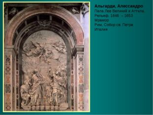 Альгарди, Алессандро Папа Лев Великий и Аттила. Рельеф. 1646 – 1653 Мрамор Ри