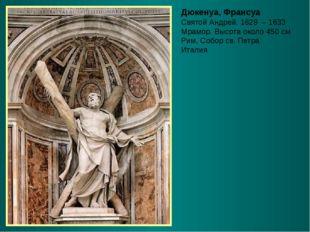 Дюкенуа, Франсуа Святой Андрей. 1629 – 1633 Мрамор. Высота около 450 см Рим,