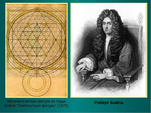 """Роберт Бойль Математическая фигура из труда Бойля """"Любопытные фигуры"""" (1670)"""