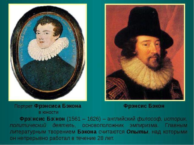 Портрет Фрэнсиса Бэкона в юности Фрэнсис Бэкон Фрэ́нсис Бэ́кон (1561 – 1626)...