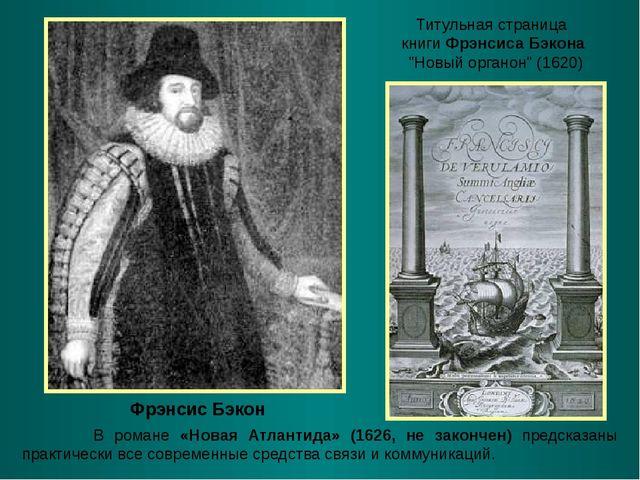 """Фрэнсис Бэкон Титульная страница книги Фрэнсиса Бэкона """"Новый органон"""" (1620)..."""