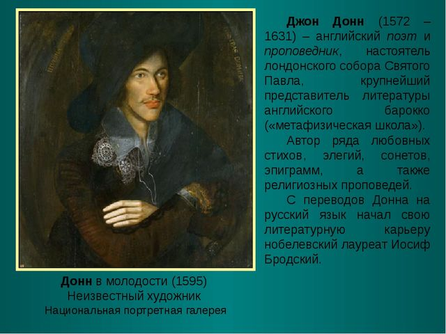 Донн в молодости (1595) Неизвестный художник Национальная портретная галерея...