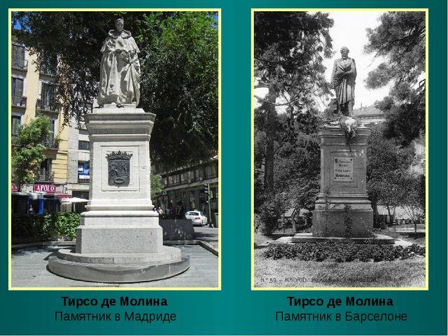 Тирсо де Молина Памятник в Барселоне Тирсо де Молина Памятник в Мадриде